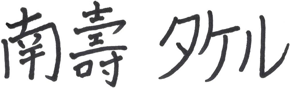 南壽 タケル